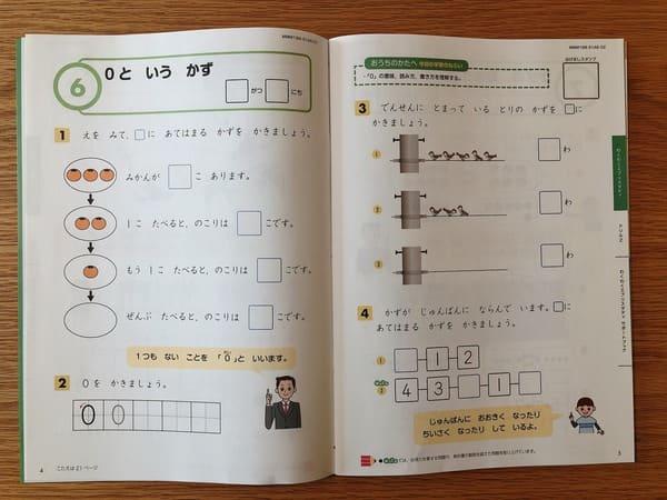 Z会小学生算数2