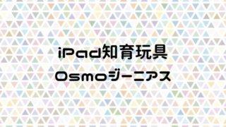 iPad知育玩具 Osmoジーニアス