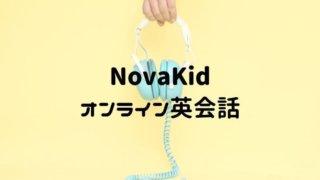 NovaKid オンライン英会話