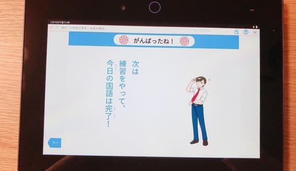 チャレンジパッドNeo国語終了画面 (1)