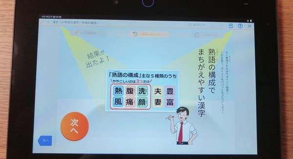 チャレンジパッドNeo国語結果 (1)