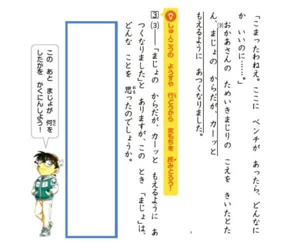 名探偵コナンゼミ国語読解