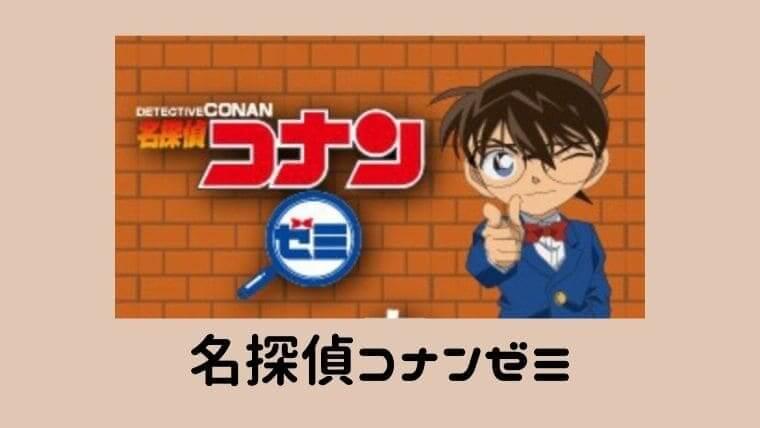 名探偵コナンゼミ 口コミ