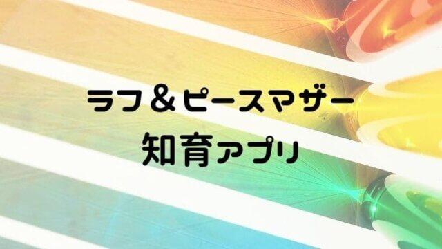 ラフ&ピースマザー知育アプリ