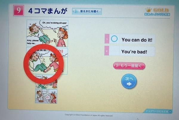英検ジュニアオンライン版ゴールド