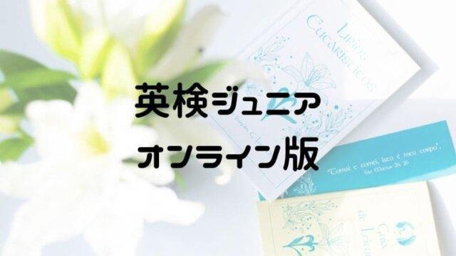 英検ジュニア オンライン版