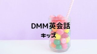 DMM英会話キッズ