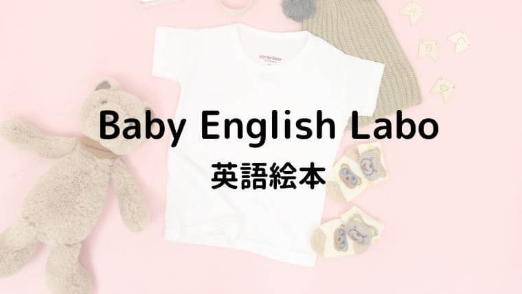 Baby English Labo 英語絵本